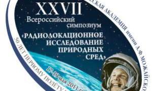 Конференции 2011 года