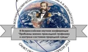 События -III Всероссийская научно-техническая конференция «Проблемы военно-прикладной геофизики и контроля состояния природной среды»